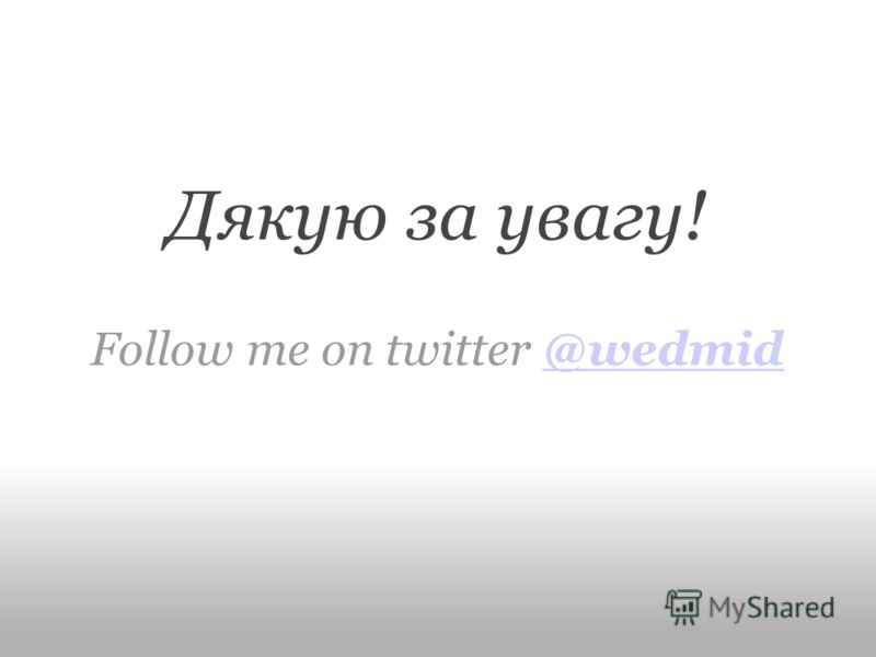 Дякую за увагу! Follow me on twitter @wedmid@wedmid