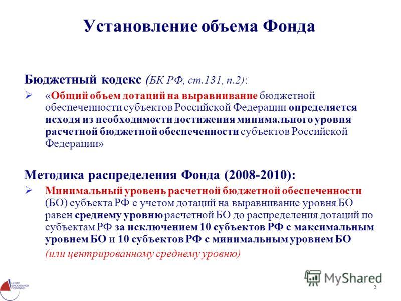 3 Установление объема Фонда Бюджетный кодекс ( БК РФ, ст.131, п.2): «Общий объем дотаций на выравнивание бюджетной обеспеченности субъектов Российской Федерации определяется исходя из необходимости достижения минимального уровня расчетной бюджетной о
