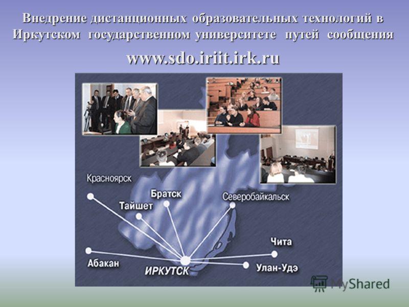 Внедрение дистанционных образовательных технологий в Иркутском государственном университете путей сообщения www.sdo.iriit.irk.ru