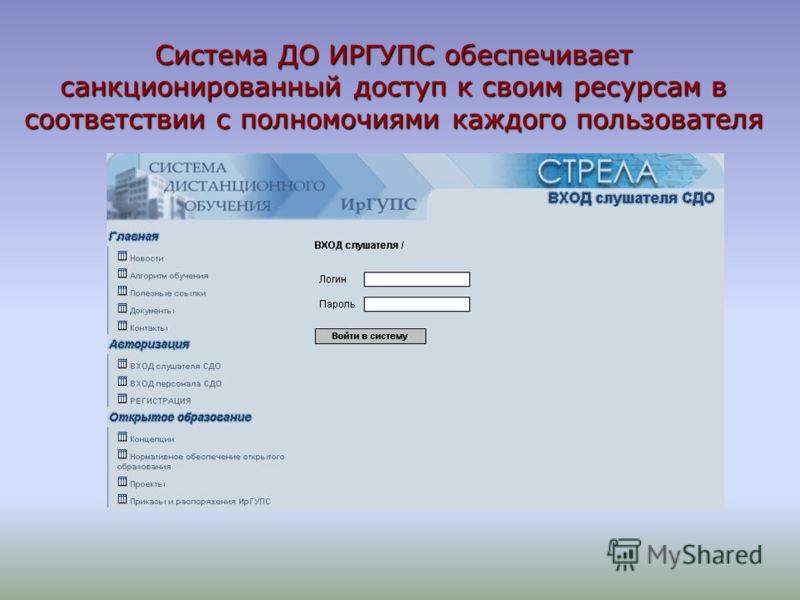 Система ДО ИРГУПС обеспечивает санкционированный доступ к своим ресурсам в соответствии с полномочиями каждого пользователя