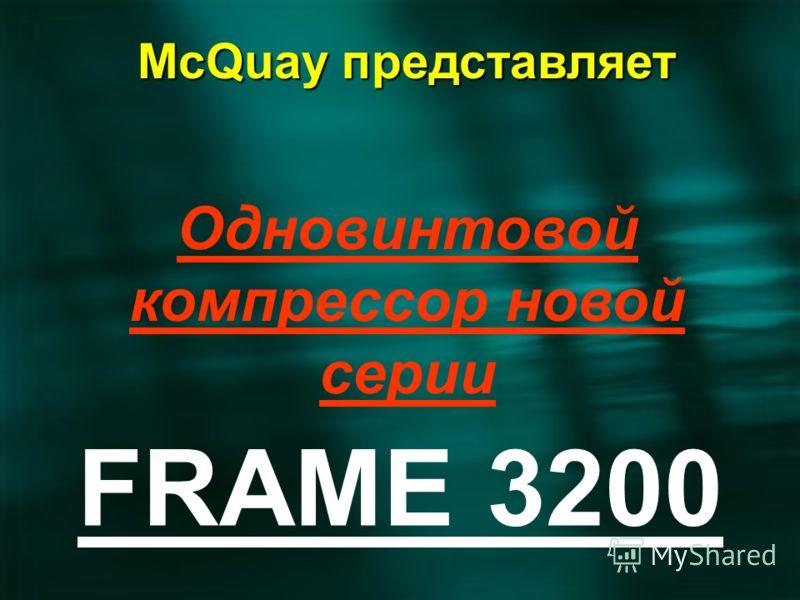 Одновинтовой компрессор новой серии FRAME 3200 McQuay представляет