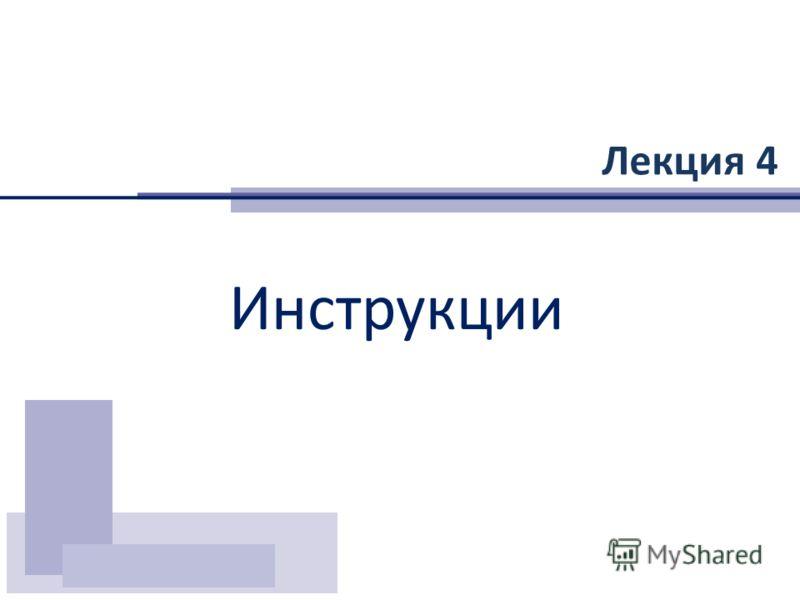Лекция 4 Инструкции