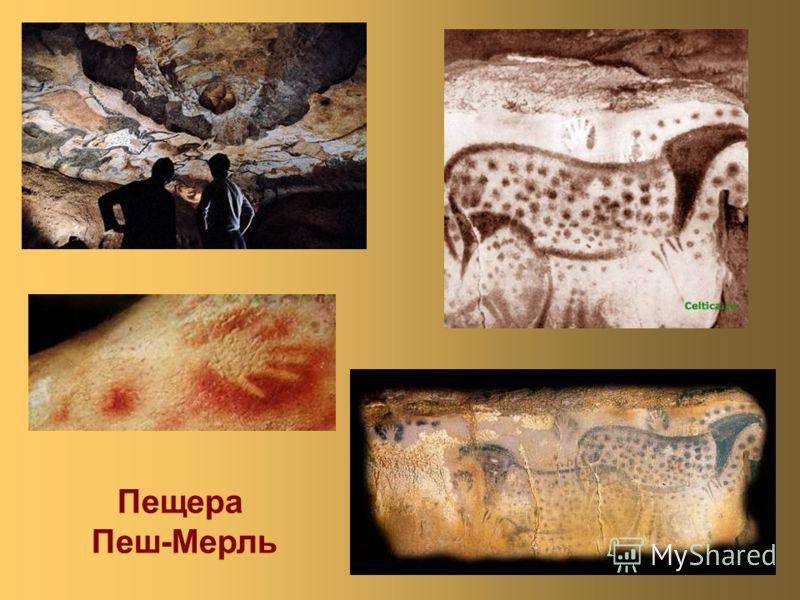 Пещера Пеш-Мерль
