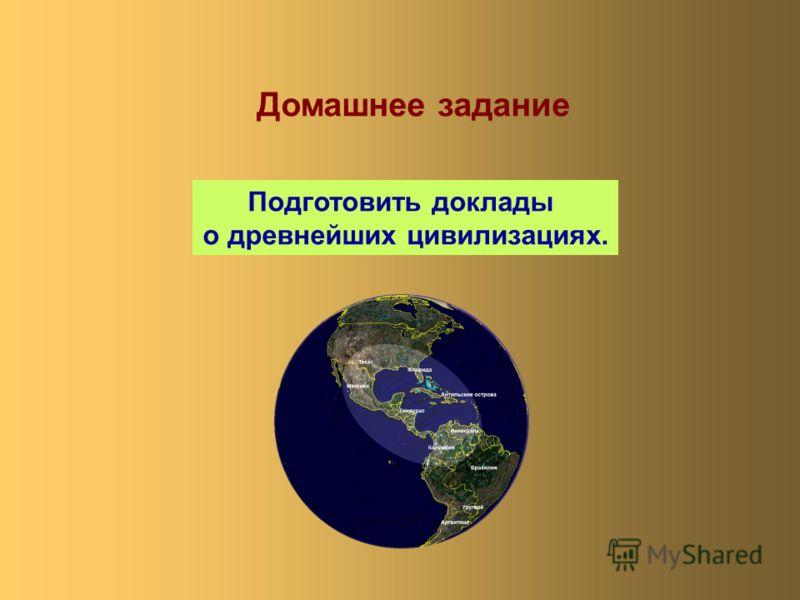 Домашнее задание Подготовить доклады о древнейших цивилизациях.
