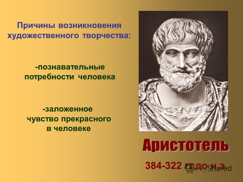 384-322 гг.до н.э. Причины возникновения художественного творчества: -познавательные потребности человека -заложенное чувство прекрасного в человеке