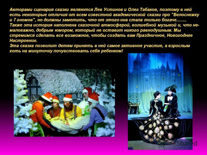 Авторами сценария сказки являются Лев Устинов и Олег Табаков, поэтому в ней есть некоторые отличия от всем известной академической сказки про