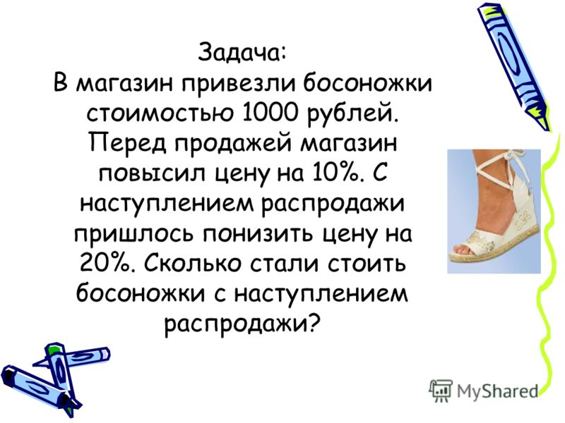 Задача: В магазин привезли босоножки стоимостью 1000 рублей. Перед продажей магазин повысил цену на 10%. С наступлением распродажи пришлось понизить цену на 20%. Сколько стали стоить босоножки с наступлением распродажи?