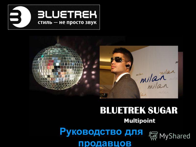 Руководство для продавцов BLUETREK SUGAR Multipoint