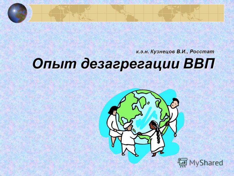 к.э.н. Кузнецов В.И., Росстат Опыт дезагрегации ВВП