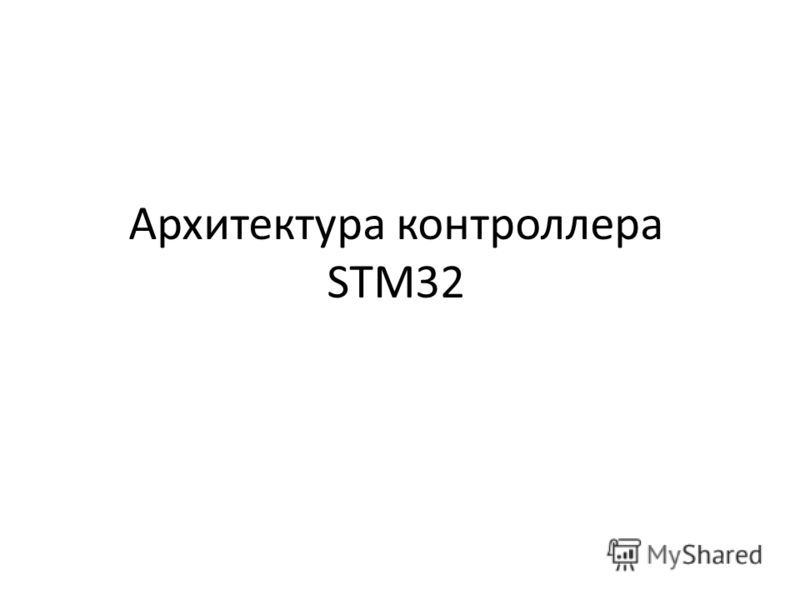 Архитектура контроллера STM32