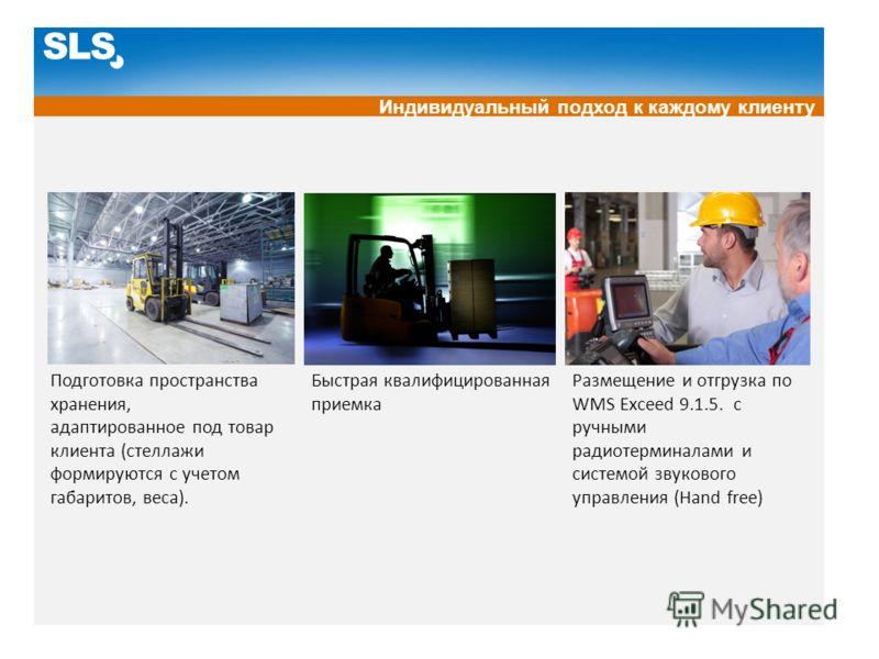 SLS Индивидуальный подход к каждому клиенту Размещение и отгрузка по WMS Exceed 9.1.5. c ручными радиотерминалами и системой звукового управления (Hand free) Быстрая квалифицированная приемка Подготовка пространства хранения, адаптированное под товар