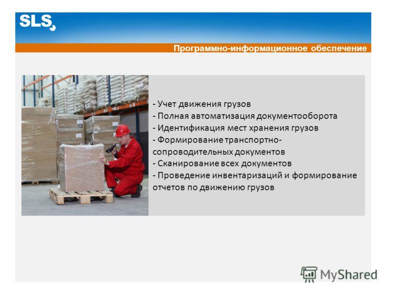 SLS Программно-информационное обеспечение - Учет движения грузов - Полная автоматизация документооборота - Идентификация мест хранения грузов - Формирование транспортно- сопроводительных документов - Сканирование всех документов - Проведение инвентар