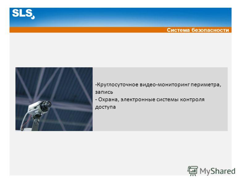 SLS Система безопасности -Круглосуточное видео-мониторинг периметра, запись - Охрана, электронные системы контроля доступа