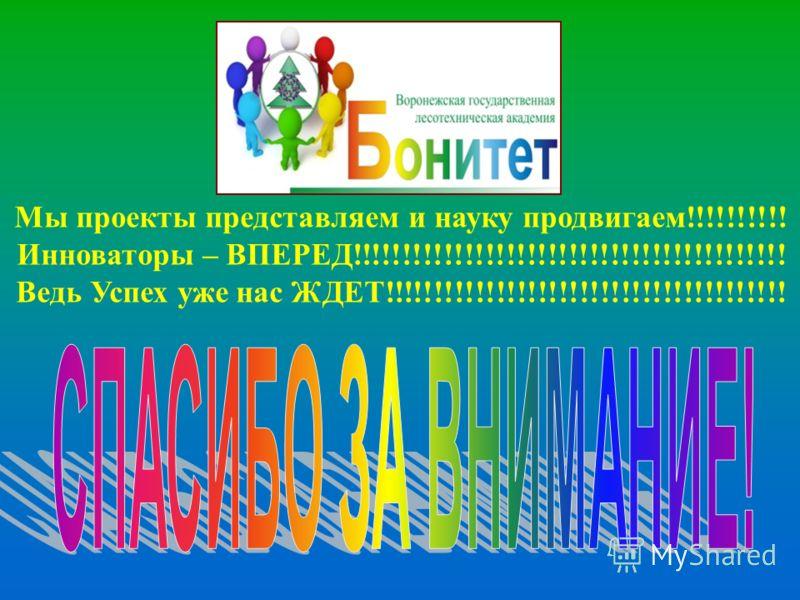 Мы проекты представляем и науку продвигаем!!!!!!!!!! Инноваторы – ВПЕРЕД!!!!!!!!!!!!!!!!!!!!!!!!!!!!!!!!!!!!!!!!!! Ведь Успех уже нас ЖДЕТ!!!!!!!!!!!!!!!!!!!!!!!!!!!!!!!!!!!!!!!