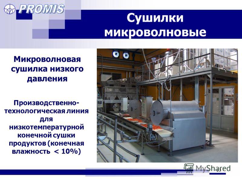 13 Сушилки микроволновые Микроволновая сушилка низкого давления Производственно- технологическая линия для низкотемпературной конечной сушки продуктов (конечная влажность < 10%)