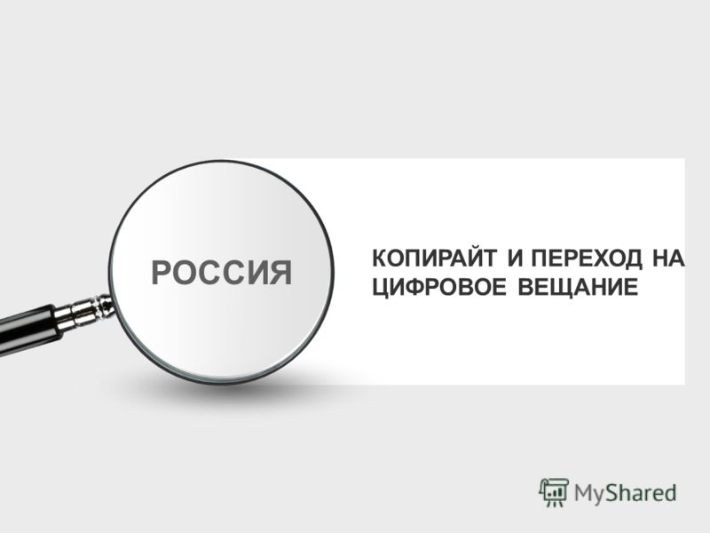 КОПИРАЙТ И ПЕРЕХОД НА ЦИФРОВОЕ ВЕЩАНИЕ РОССИЯ
