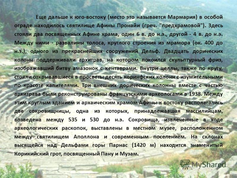 Еще дальше к юго-востоку (место это называется Мармария) в особой ограде находилось святилище Афины Пронайи (греч.