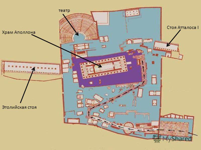 Храм Аполлона театр Этолийская стоя Стоя Атталоса I