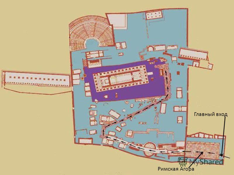 Главный вход Римская Агора