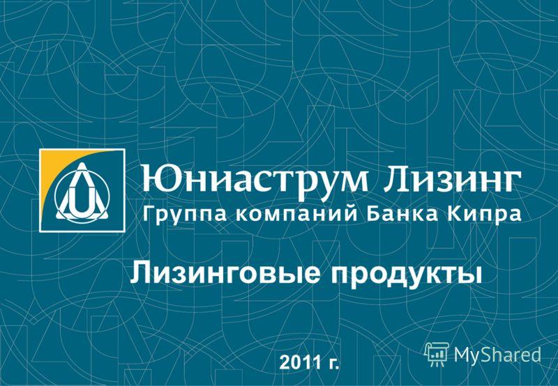 Лизинговые продукты 2011 г.
