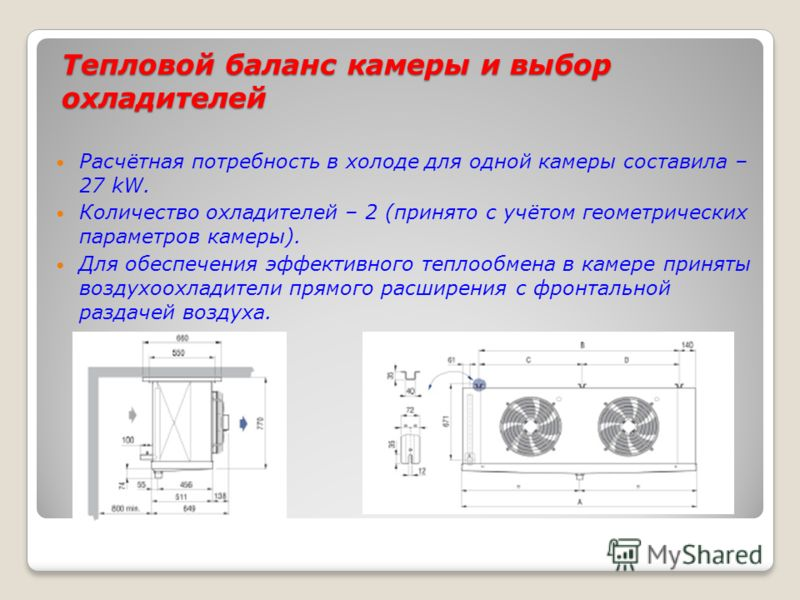 Тепловой баланс камеры и выбор охладителей Расчётная потребность в холоде для одной камеры составила – 27 kW. Количество охладителей – 2 (принято с учётом геометрических параметров камеры). Для обеспечения эффективного теплообмена в камере приняты во