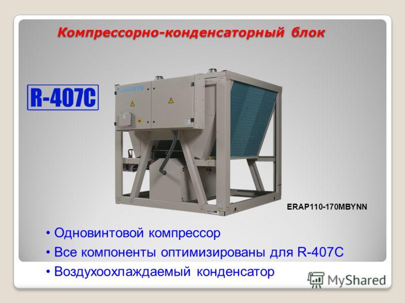 Компрессорно-конденсаторный блок Одновинтовой компрессор Все компоненты оптимизированы для R-407C Воздухоохлаждаемый конденсатор ERAP110-170MBYNN