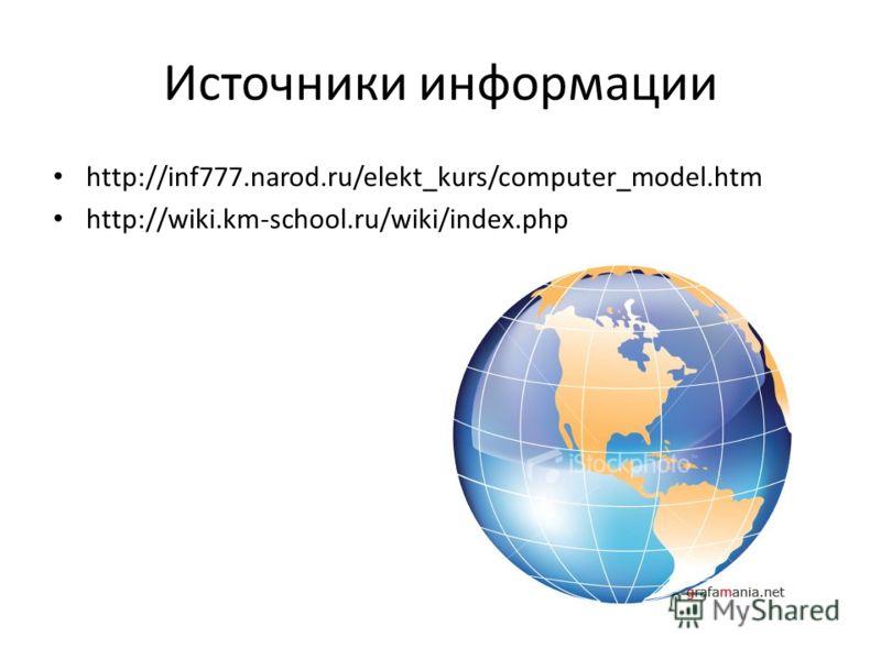 Источники информации http://inf777.narod.ru/elekt_kurs/computer_model.htm http://wiki.km-school.ru/wiki/index.php