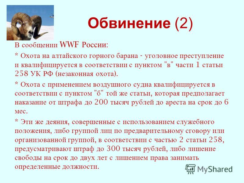 Обвинение (2) В сообщении WWF России : * Охота на алтайского горного барана - уголовное преступление и квалифицируется в соответствии с пунктом