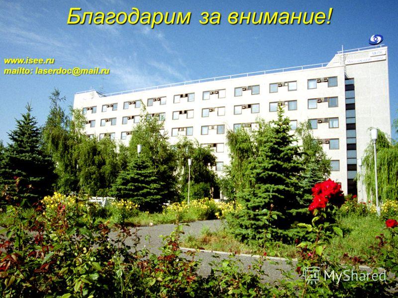 Благодарим за внимание! www.isee.ru mailto: laserdoc@mail.ru