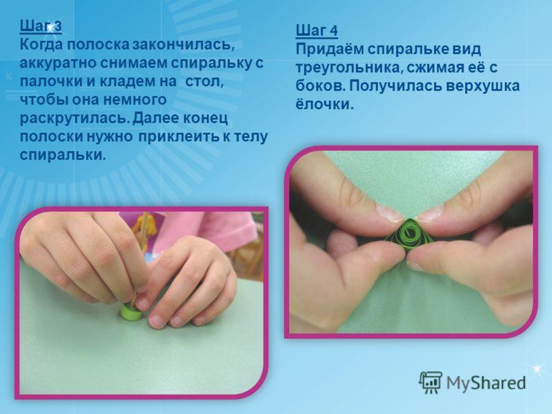Шаг 3 Когда полоска закончилась, аккуратно снимаем спиральку с палочки и кладем на стол, чтобы она немного раскрутилась. Далее конец полоски нужно приклеить к телу спиральки. Шаг 4 Придаём спиральке вид треугольника, сжимая её с боков. Получилась вер