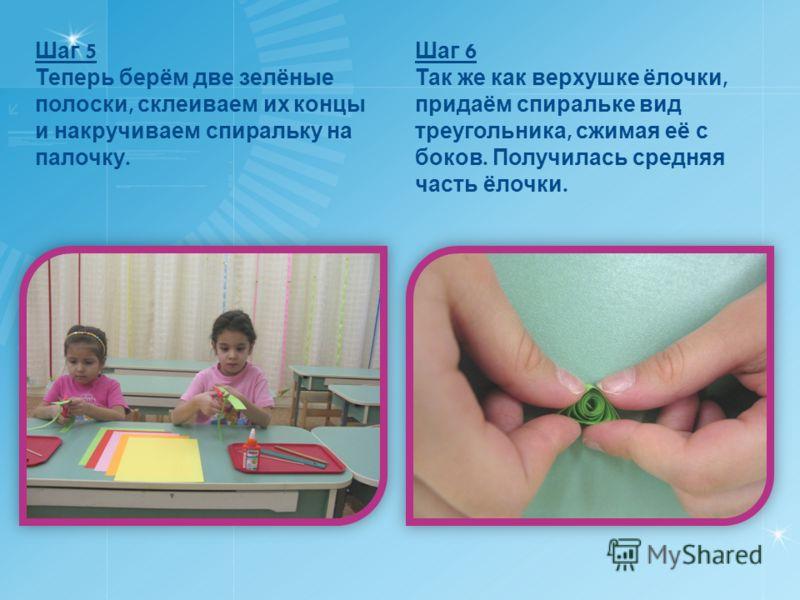 Шаг 5 Теперь берём две зелёные полоски, склеиваем их концы и накручиваем спиральку на палочку. Шаг 6 Так же как верхушке ёлочки, придаём спиральке вид треугольника, сжимая её с боков. Получилась средняя часть ёлочки.