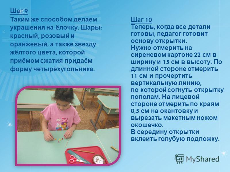 Шаг 9 Таким же способом делаем украшения на ёлочку. Шары : красный, розовый и оранжевый, а также звезду жёлтого цвета, которой приёмом сжатия придаём форму четырёхугольника. Шаг 10 Теперь, когда все детали готовы, педагог готовит основу открытки. Нуж
