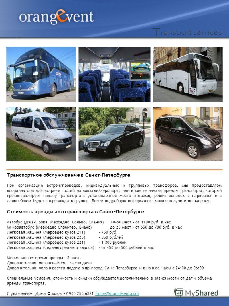 Транспортное обслуживание в Санкт-Петербурге При организации встреч/проводов, индивидуальных и групповых трансферов, мы предоставляем координатора для встречи гостей на вокзале/аэропорту или в месте начала аренды транспорта, который проконтролирует п