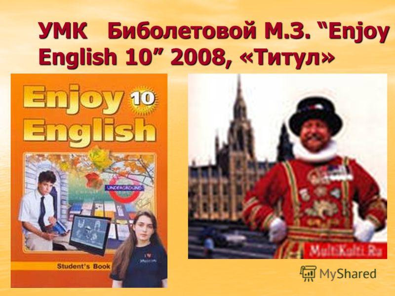 УМК Биболетовой М.З. Enjoy English 10 2008, «Титул»