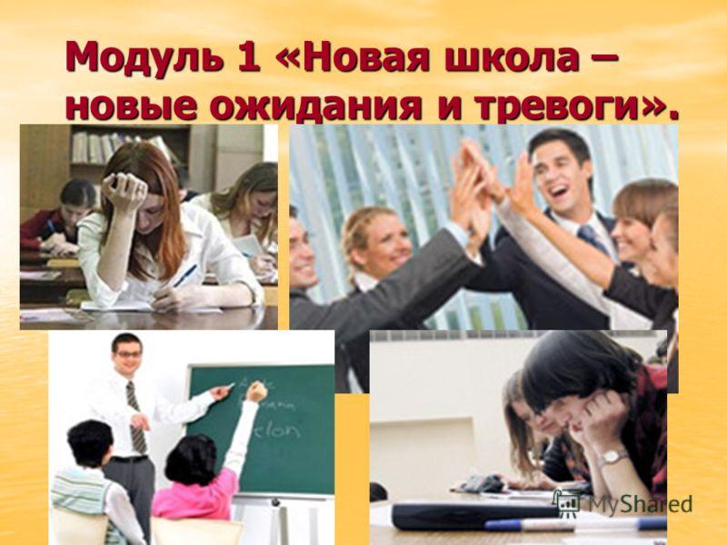 Модуль 1 «Новая школа – новые ожидания и тревоги».