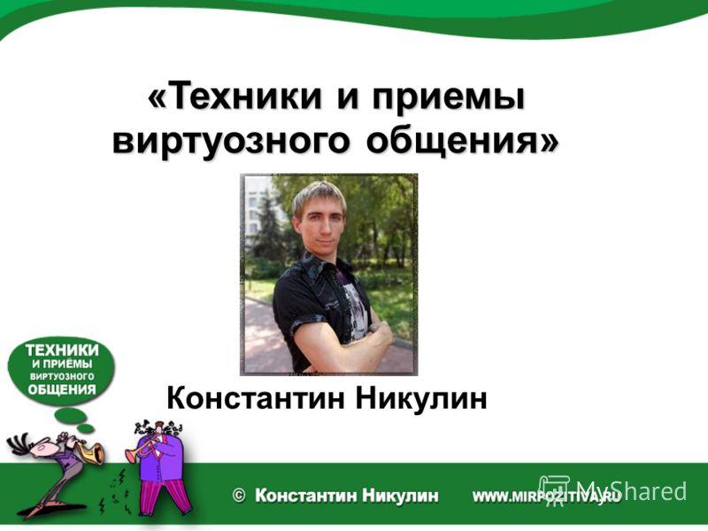 «Техники и приемы виртуозного общения» Константин Никулин