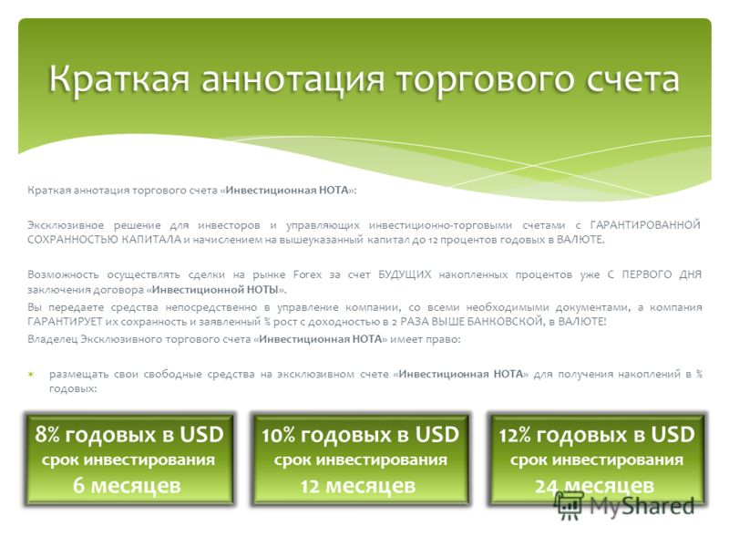FinCIBfx подразделение Группы Компаний FinCIB, (маржинальная торговля на рынке валют, CFD) предлагает своим клиентам Эксклюзивную услугу - открытие совершенно новых по своим возможностям и специфике счетов, которые смогут не только обеспечить защиту