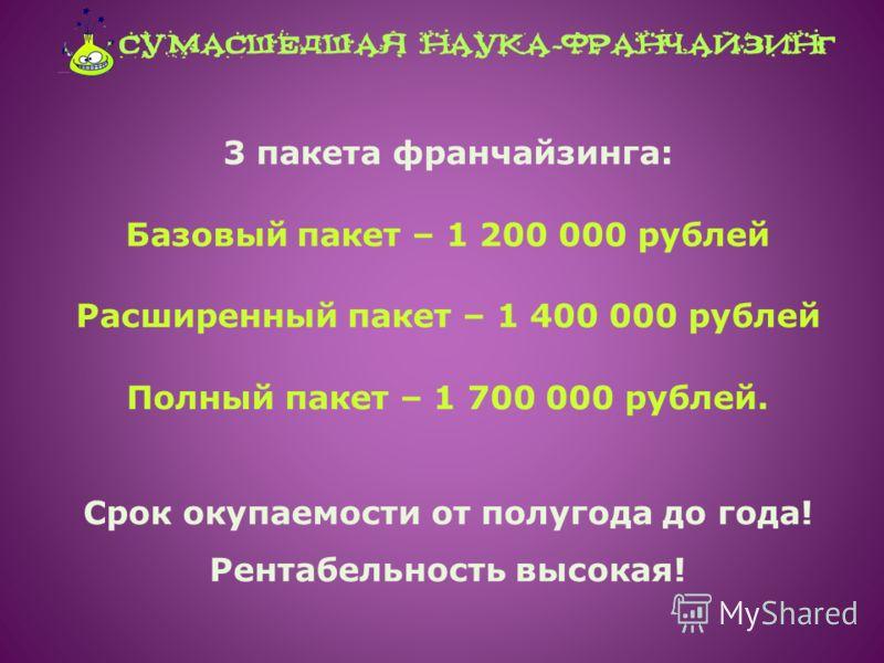 3 пакета франчайзинга: Базовый пакет – 1 200 000 рублей Расширенный пакет – 1 400 000 рублей Полный пакет – 1 700 000 рублей. Срок окупаемости от полугода до года! Рентабельность высокая!