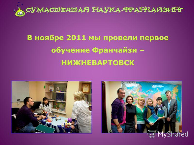 В ноябре 2011 мы провели первое обучение Франчайзи – НИЖНЕВАРТОВСК