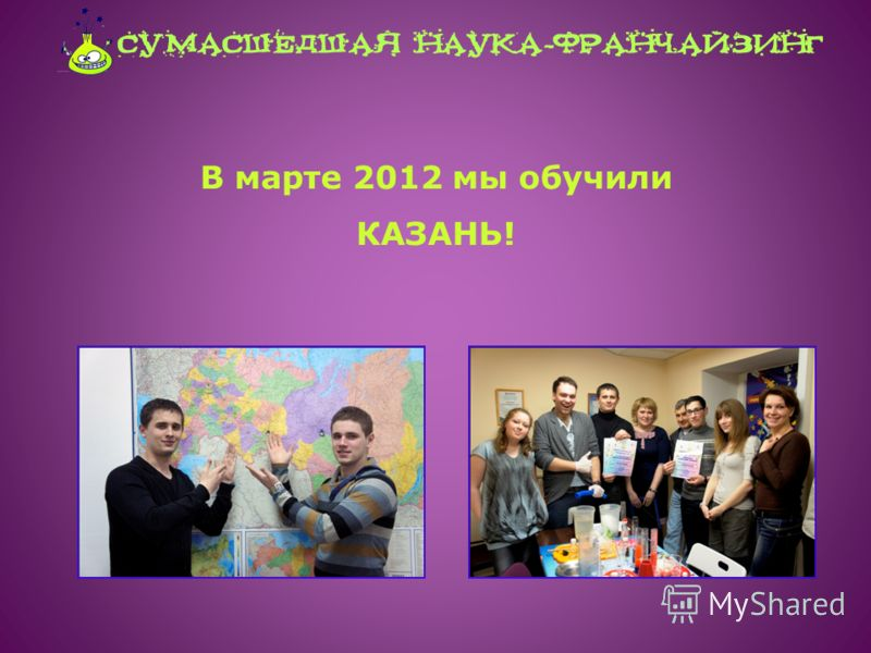 В марте 2012 мы обучили КАЗАНЬ!