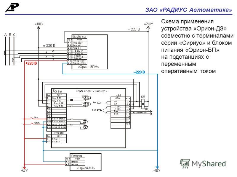 ЗАО «РАДИУС Автоматика» Схема применения устройства «Орион-ДЗ» совместно с терминалами серии «Сириус» и блоком питания «Орион-БП» на подстанциях с переменным оперативным током