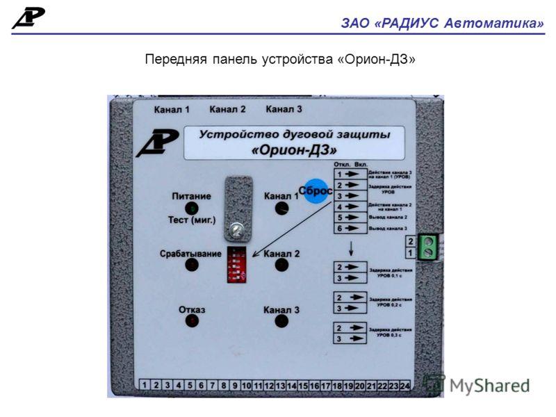 ЗАО «РАДИУС Автоматика» Передняя панель устройства «Орион-ДЗ»