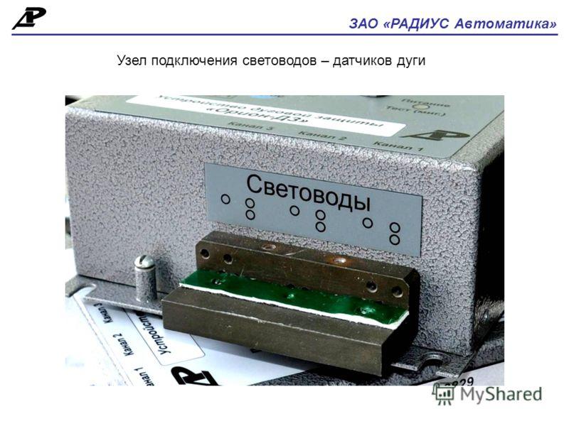 ЗАО «РАДИУС Автоматика» Узел подключения световодов – датчиков дуги