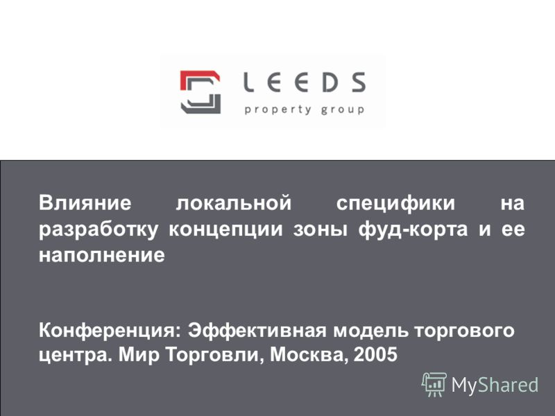 Влияние локальной специфики на разработку концепции зоны фуд-корта и ее наполнение Конференция: Эффективная модель торгового центра. Мир Торговли, Москва, 2005