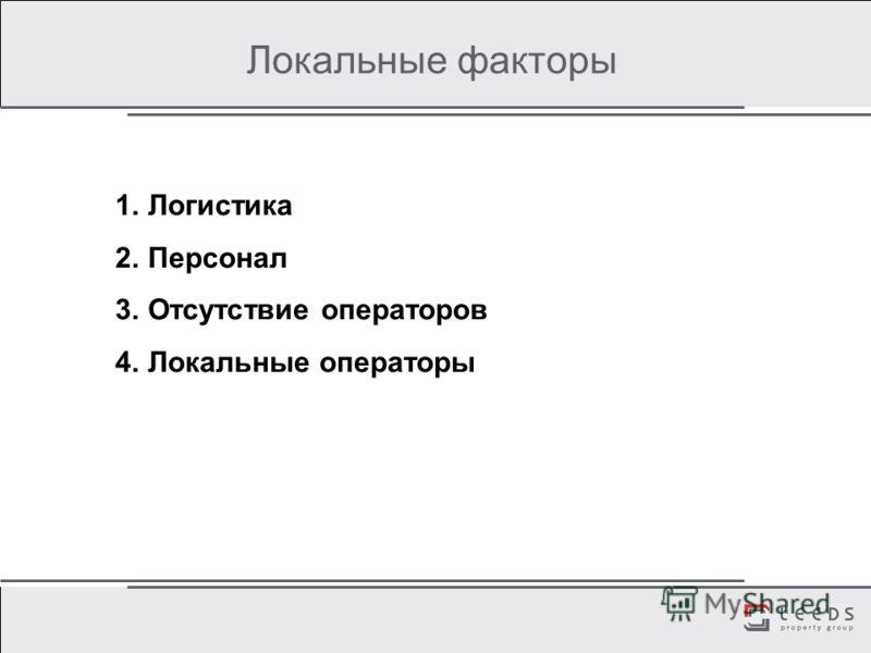 Локальные факторы 1.Логистика 2.Персонал 3.Отсутствие операторов 4.Локальные операторы