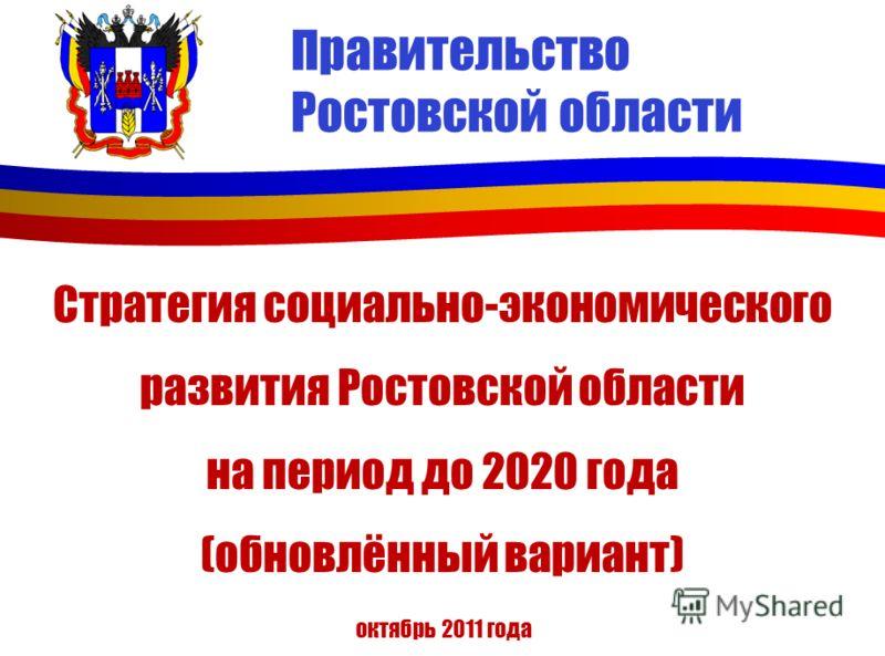 Правительство Ростовской области Стратегия социально-экономического развития Ростовской области на период до 2020 года (обновлённый вариант) октябрь 2011 года