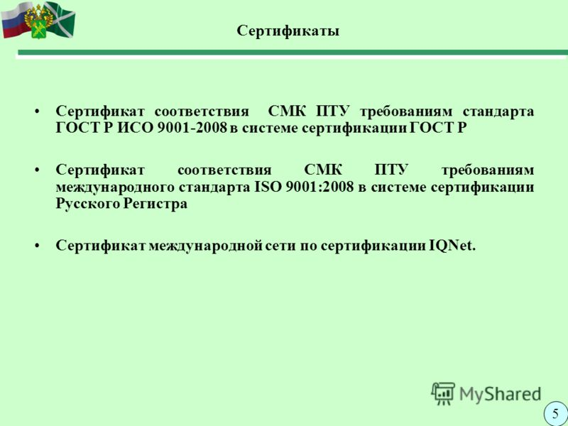 Сертификаты Сертификат соответствия СМК ПТУ требованиям стандарта ГОСТ Р ИСО 9001-2008 в системе сертификации ГОСТ Р Сертификат соответствия СМК ПТУ требованиям международного стандарта ISO 9001:2008 в системе сертификации Русского Регистра Сертифика