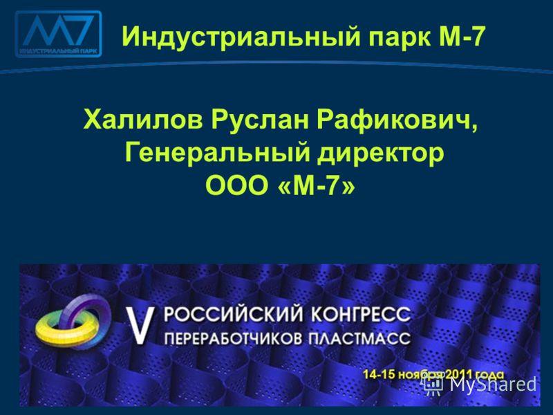 Индустриальный парк М-7 Халилов Руслан Рафикович, Генеральный директор ООО «М-7»