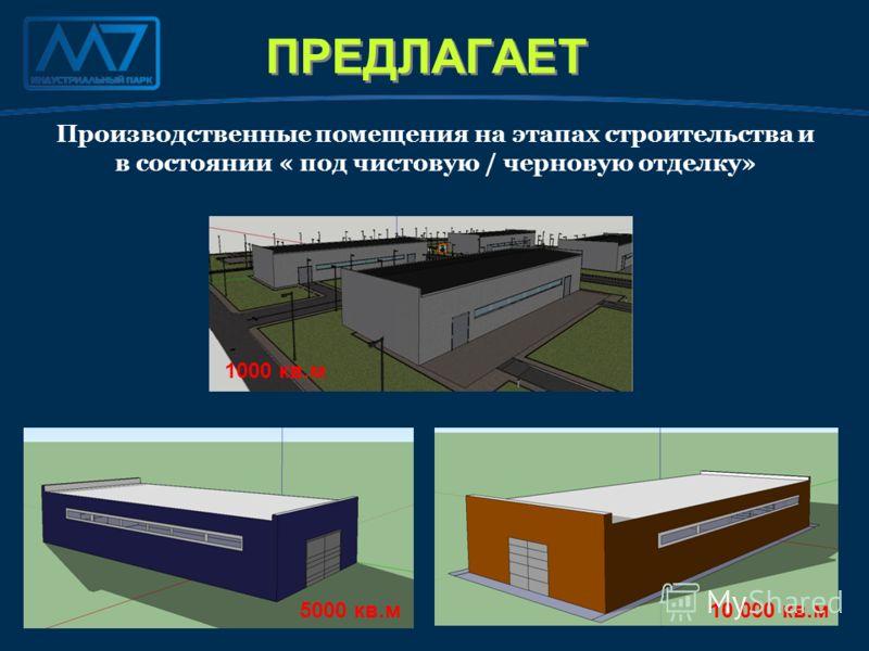 Производственные помещения на этапах строительства и в состоянии « под чистовую / черновую отделку» ПРЕДЛАГАЕТ 1000 кв.м 10 000 кв.м5000 кв.м