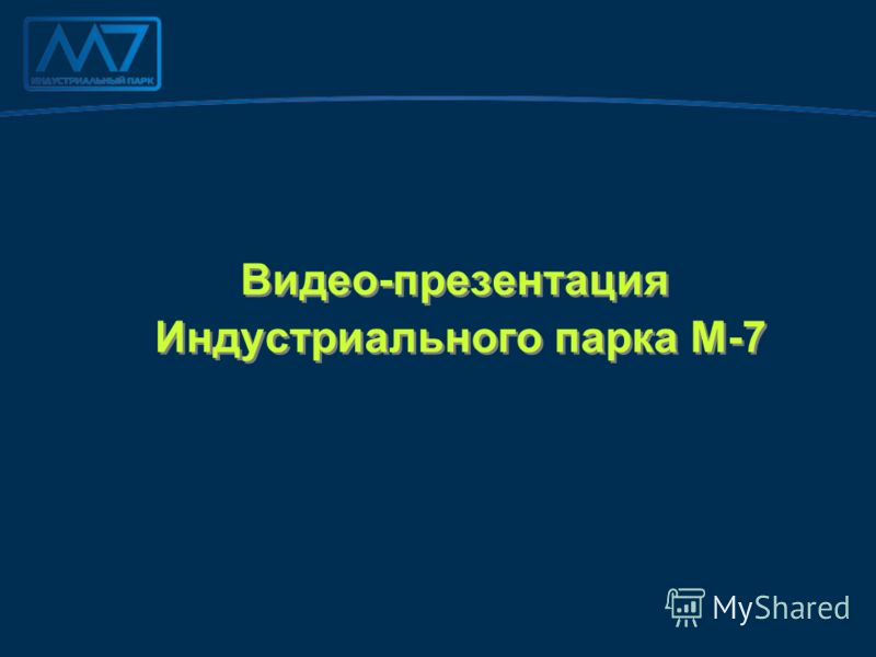 Видео-презентация Индустриального парка М-7 Видео-презентация Индустриального парка М-7